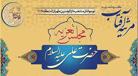اجرای مجلس تعزیه حضرت علی(ع) در بوستان فدک