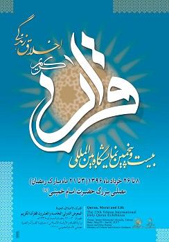 فرهنگسرای بندگی میزبان شهروندان در مصلای امام خمینی تهران
