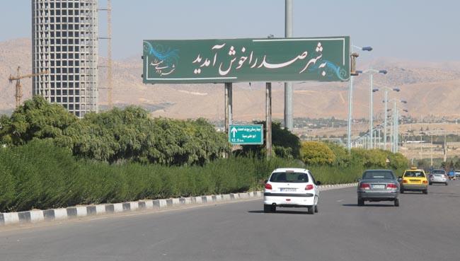 قیمت زمین باغشهر در شیراز