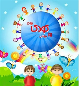 Image result for روز ملی کودک و نوجوان
