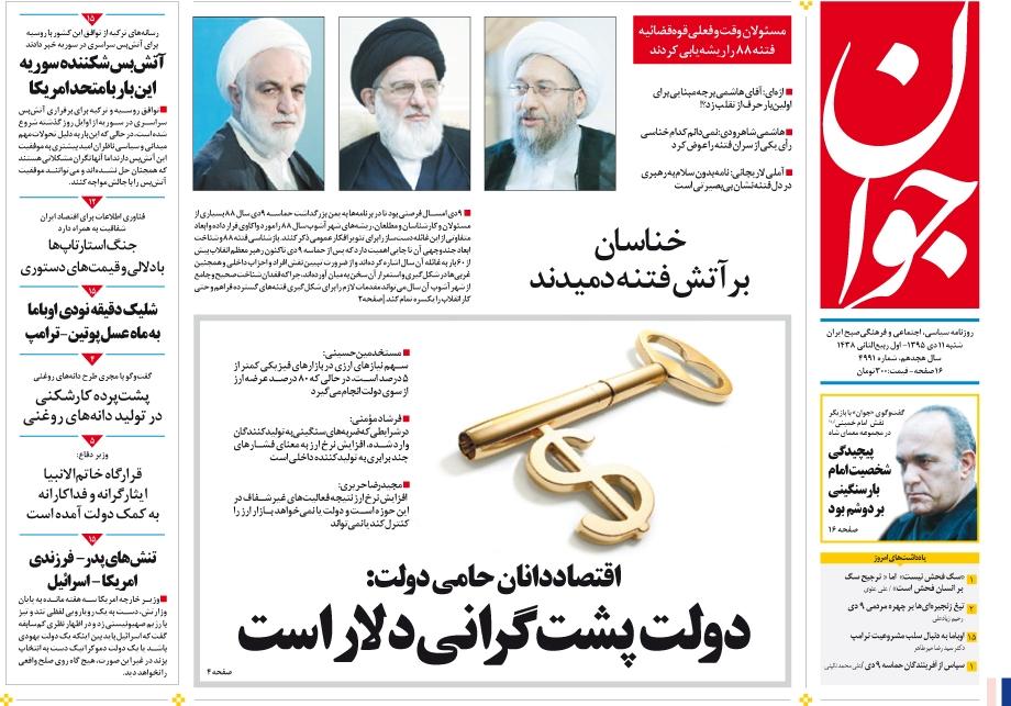 صفحه نخست روزنامههای شنبه/ 11دي