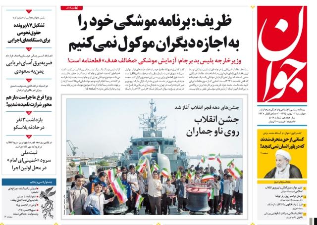صفحه نخست روزنامههای چهارشنبه/ 13بهمن