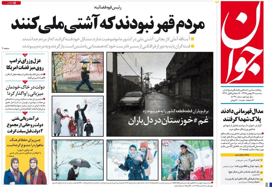 صفحه نخست روزنامه های سه شنبه/26 بهمن