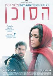 اسرائیل و فیلم های اصغر فرهادی!