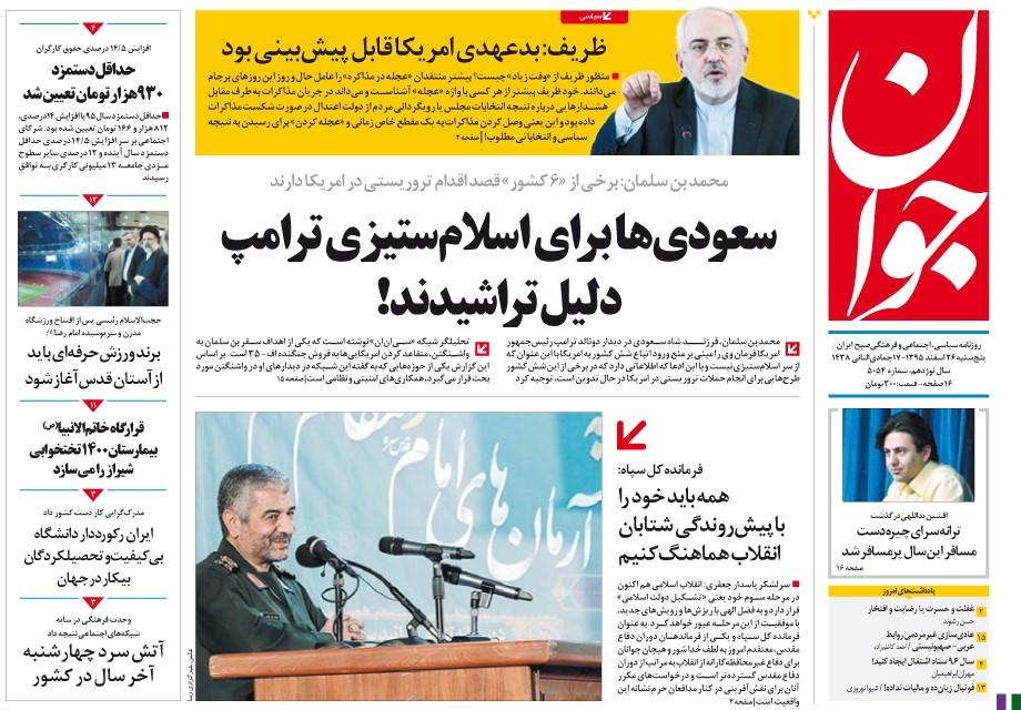 صفحه نخست روزنامه های پنجشنبه/26 اسفند