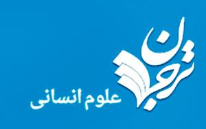 Image result for ترجمان علوم انسانی