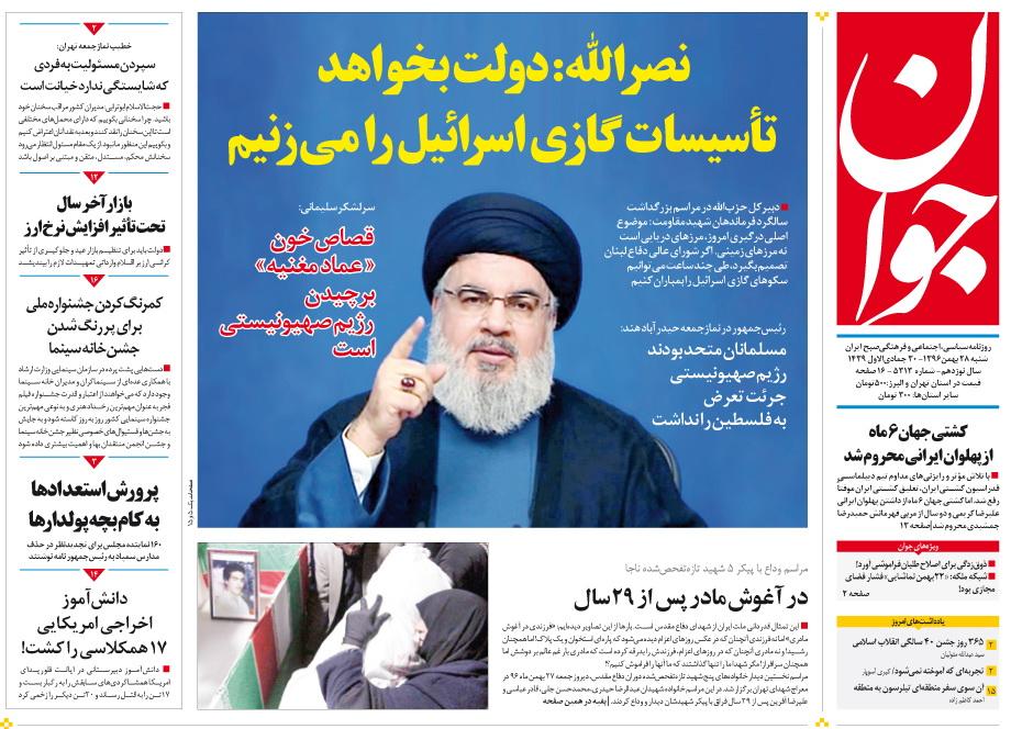 صفحه نخست روزنامههاي شنبه/ 28 بهمن