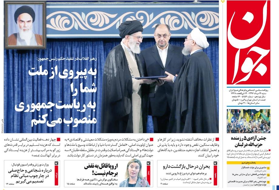 صفحه نخست روزنامه های شنبه/14 مرداد