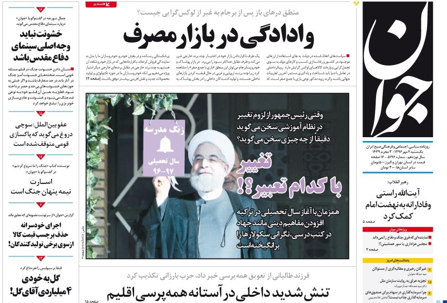 صفحه نخست روزنامه های يكشنبه / 2 مهر
