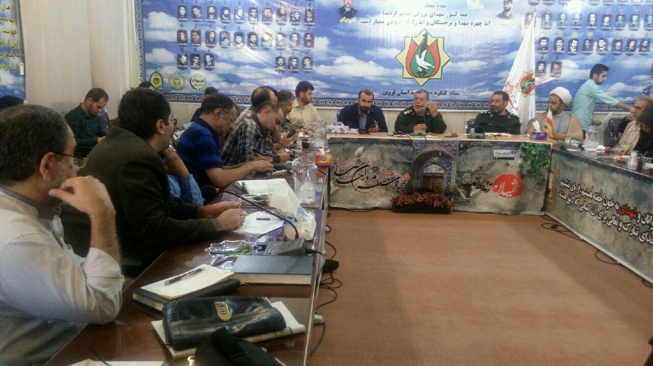 کنگره 3000 شهید استان آبان ماه در قزوین برگزار می شود