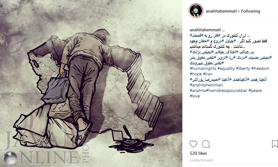 تشبیه ایران به سطل زباله در پست اینستاگرام خانم بازیگر