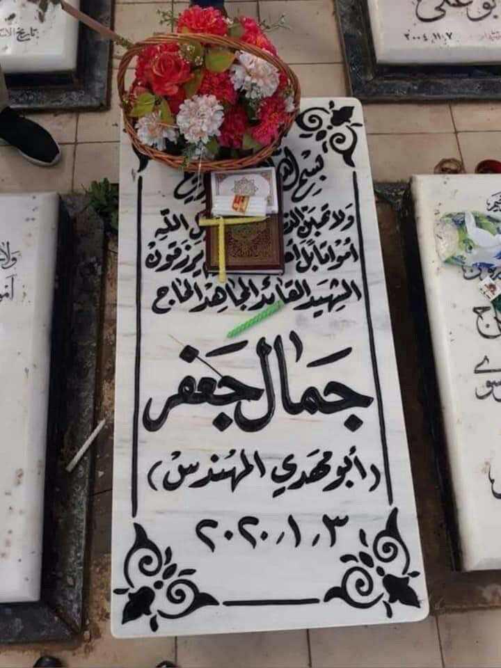 تصویری از مزار شهید ابومهدی المهندس در وادی السلام نجف