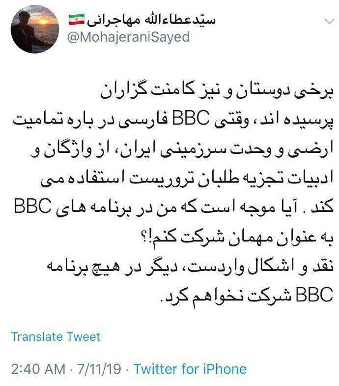 چرا مهاجرانی BBC را تحریم کرد؟