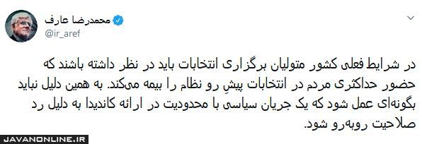 اصلاحات تخریب انتخابات اسفند را کلید زد!