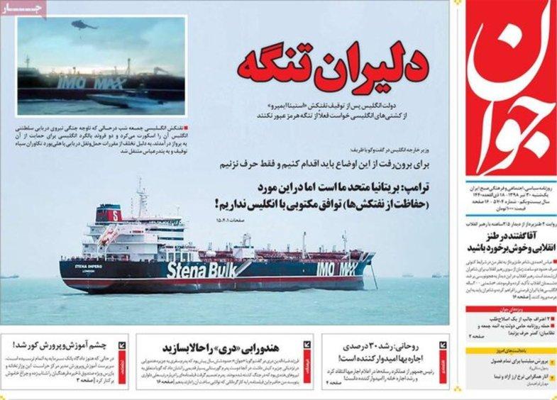 صفحه اول روزنامههای 30 تیر 98