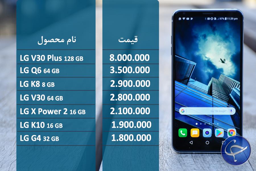 قیمت موبایل ال جی