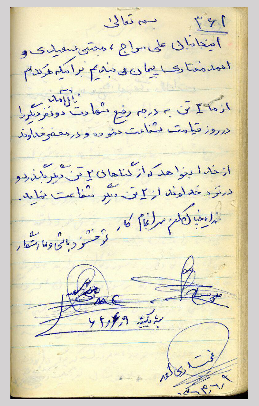عملیات مرصاد آخرین سنگر جهاد پسرم شد