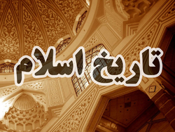 Image result for تاریخ اسلام