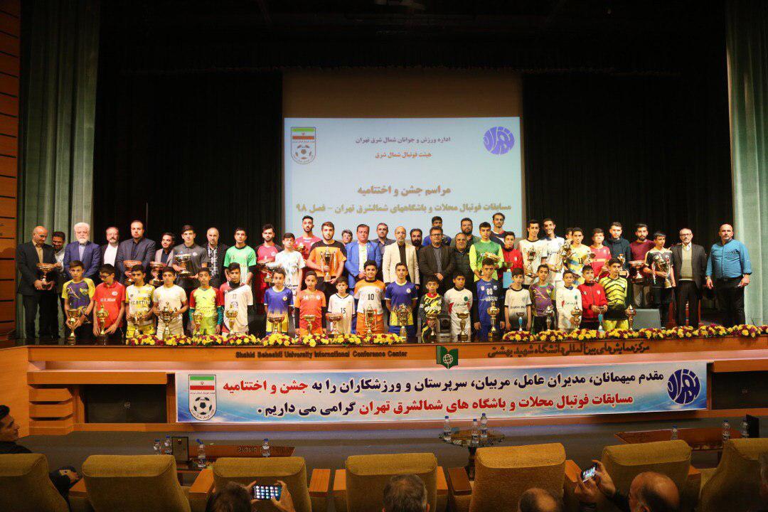 برگزاری اختتامیه مسابقات فوتبال محلات و باشگاههای شمالشرق تهران