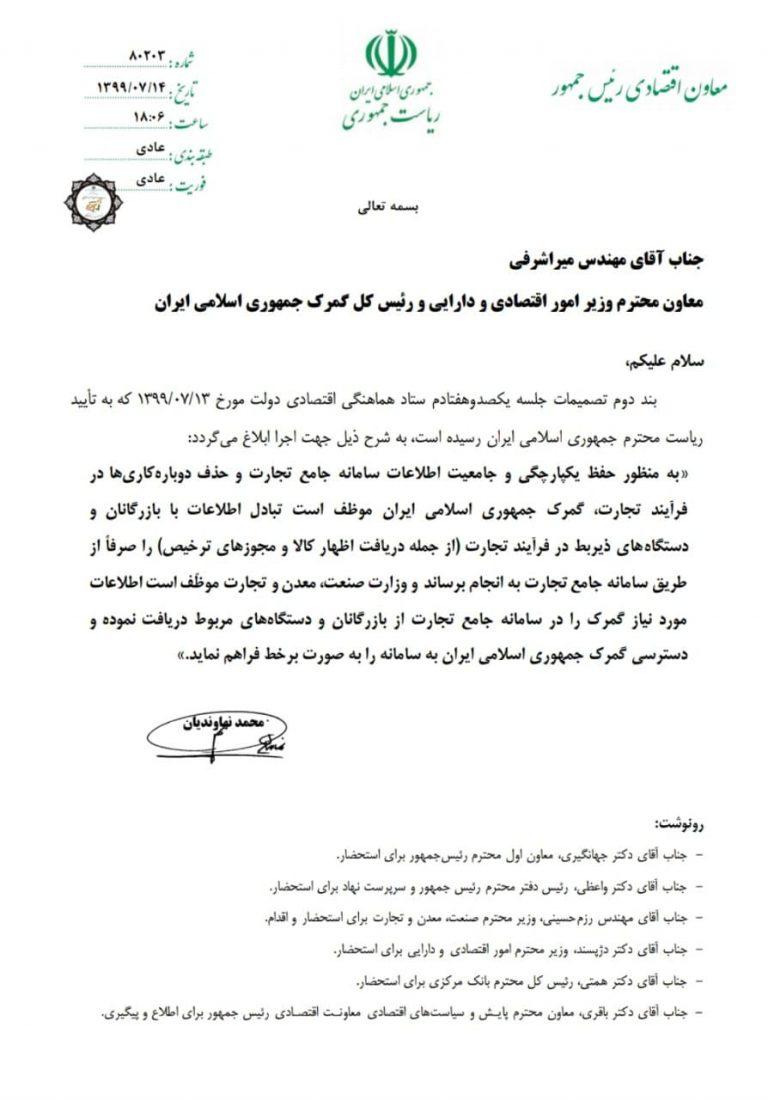 دیوان عدالت اداری دستور توقف اجرای نامه معاون اقتصادی رئیس جمهور را صادر کرد
