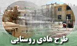 تهیه طرح هادی برای 95 روستای شیروان