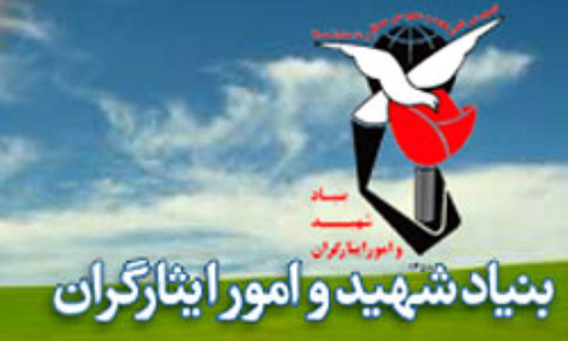 اختلاس در بنیاد شهید رخ داده اما نه ۱۵ میلیارد!